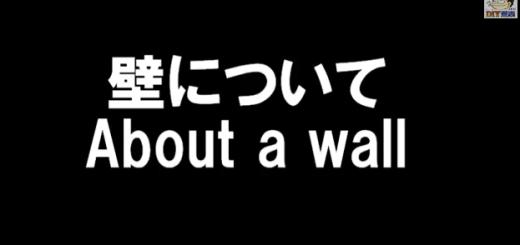 【知らなかった!】セブンイレブンの壁の謎w (夏休み自由研究?