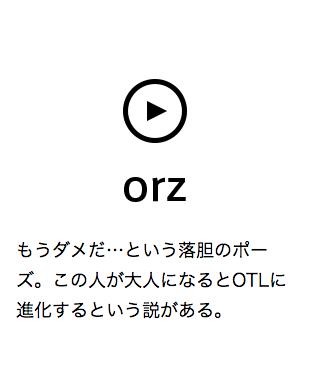 一時期「orz」が流行ったけれど、なんて読むんだろう…