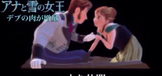 アナと雪の女王挿入歌「とびら開けて」の替え歌に全ダイエッターが涙