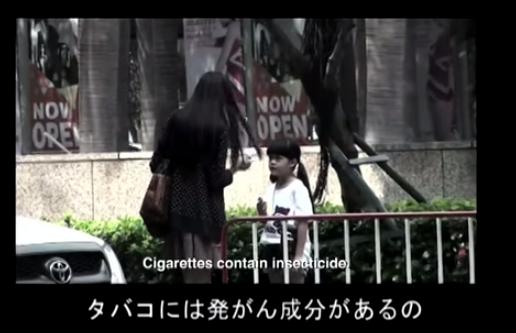もしもタバコをもった子供に「火、貸して」と言われたら、あなたはどうしますか?