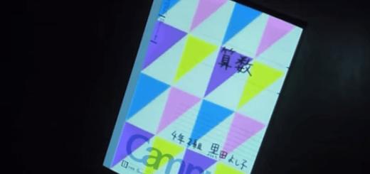 キャンパスノートにプロジェクションマッピングを投影→近未来的でイケてるノートに変身!