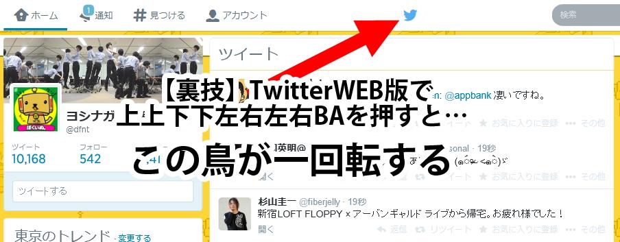 【裏ワザ】ツイッターで使える隠しコマンドを発見!