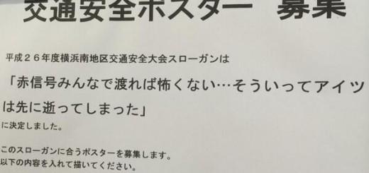 横浜で新しく決定した交通安全スローガンが切なすぎる