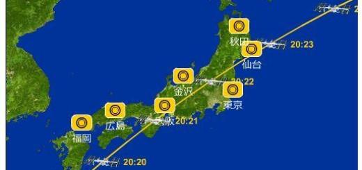 今夜は空をみあげてみよう。8月3日20時頃ISSが日本の上空を通過するよ!