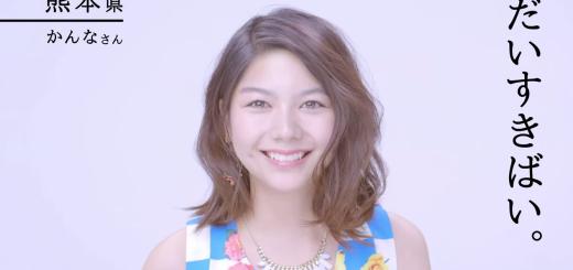 だいすきばい!日本全国のご当地美女たちが告白してくる動画にドキドキ